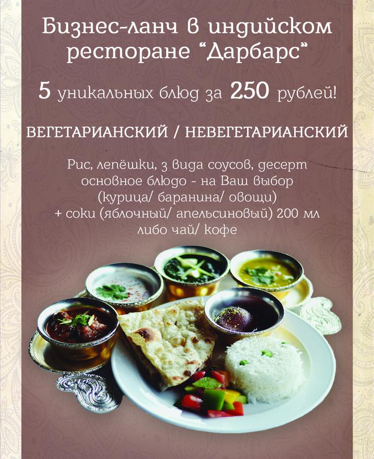 """Теперь Вы можете отведать уникальных индийских яств ВСЕГО за 250 рублей с 12:00 до 16:00 в любой будничный день!  Для Вас: рис, основное блюдо на выбор (курица/ баранина/ овощи), бесподобные национальные лепёшки, 3 вида соусов, лакомый десерт - """"просто пальчики оближешь"""" + соки (яблочный/ апельсиновый) 200 мл, либо чай/ кофе :)  ВНИМАНИЕ: ПРЕДЛОЖЕНИЕ КАК ДЛЯ ВЕГЕТАРИАНЦЕВ, ТАК И ДЛЯ МЯСОЕДОВ ;)  ул. Покровка, 2/1, стр.1 (вход со стороны Старосадского пер.) +7 495 621 77 58 +7 495 624 81 49"""