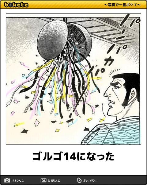 【ボケ】ゴルゴ14になった - ボケて(bokete)