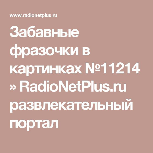 Забавные фразочки в картинках №11214 » RadioNetPlus.ru развлекательный портал