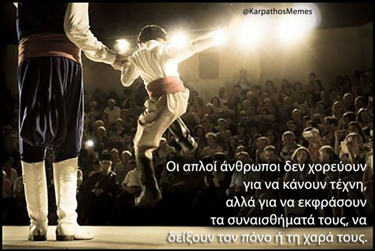 Οι απλοί άνθρωποι δεν χορεύουν για να κάνουν τέχνη, αλλά για να εκφράσουν τα συναισθήματά τους, να δείξουν τον πόνο ή τη χαρά τους. #karpathosmemes #karpathos #traditional #dance #amfitheatro #memes #quote #greek #leventia