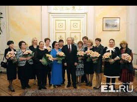 Путин пригласил в Кремль матерей знаменитых россиян