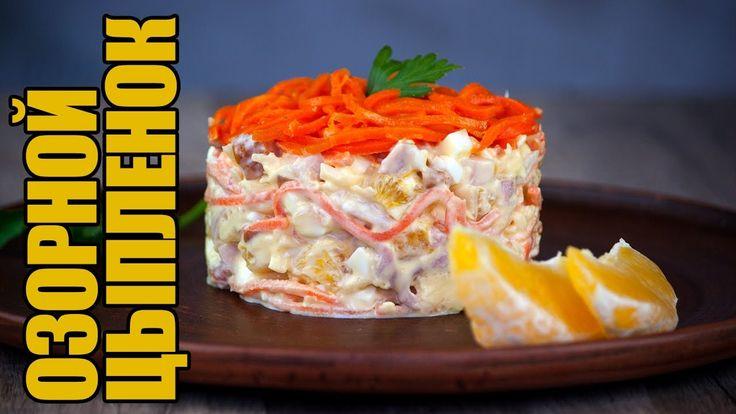 """Спонсор рецепта торговая марка """"Шеф кухар"""" крупнейший производитель салатов по-корейски и солений - http://shef-kuhar.com/ - ищите в супермаркетах Вашего гор..."""
