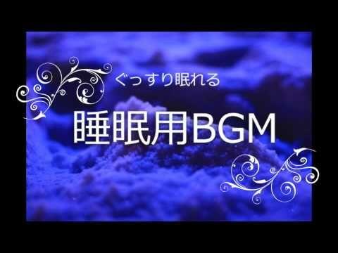 【睡眠用BGM】 不眠症解消 薬不要 不安解消 精神安定