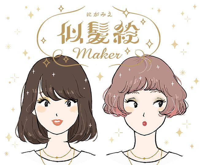 似髪絵 にがみえ Maker Luxアフターサロントリートメント