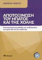 Αποτοξίνωση του ήπατος και της χολής | Moritz, Andreas | Papasotiriou.gr | 9789603643494
