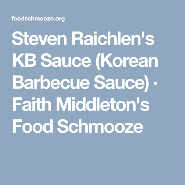 Steven Raichlen's KB Sauce (Korean Barbecue Sauce) · Faith Middleton's Food Schmooze
