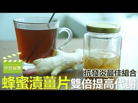 【早安健康】蜂蜜漬薑片, 雙倍提高代謝 - YouTube