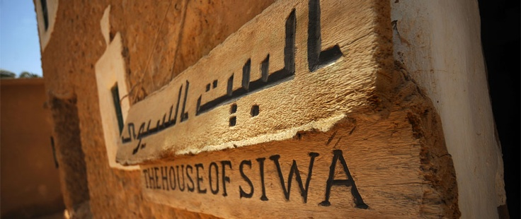 Located in a traditional Siwan house, the museum boasts traditional Siwan objects such as silver jewellery, music instruments, wedding costumes, baskets and ceramics. Inspired by a Canadian diplomat who feared that Siwan culture and its mud-brick houses would disappear someday;