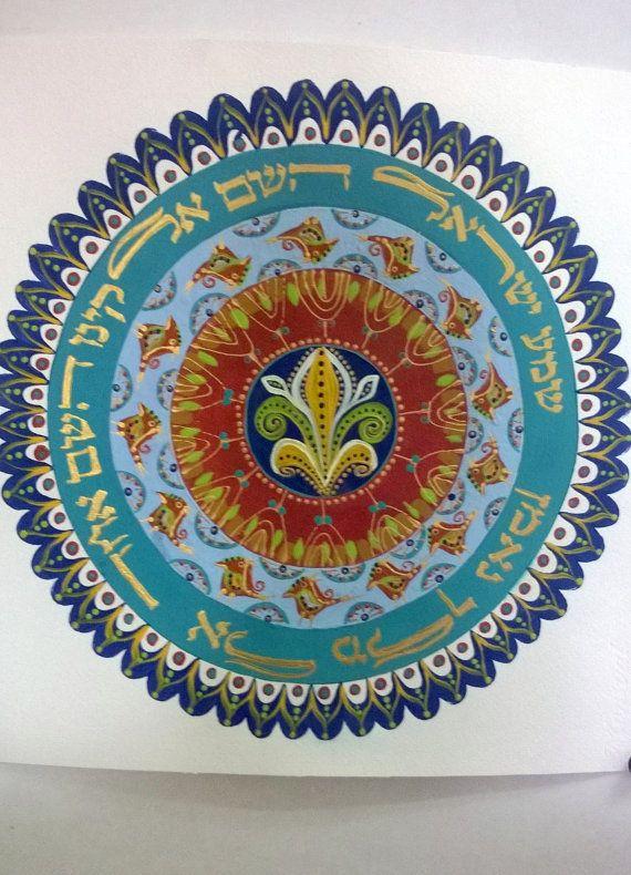 Shema Israel Mandala Jewish Art Judaica Art by art4heart2014