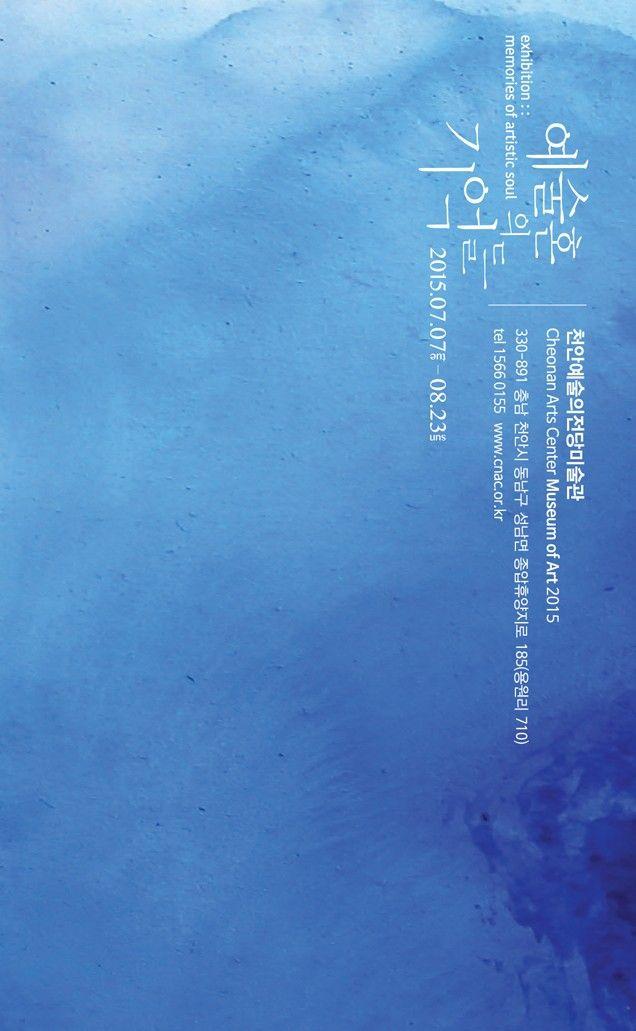 예술혼의 기억들 展 > 스크랩북 | 민트다이어리 Ver 3.0