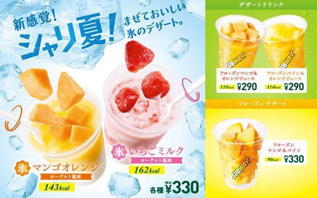 SUBWAY 新食感!シャリ夏!まぜておいしい氷のデザート。
