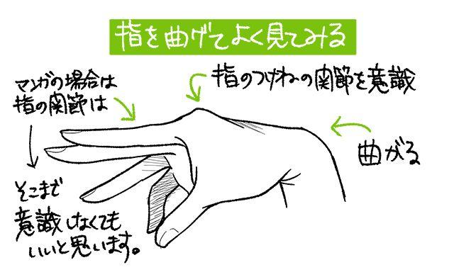 複雑な構造をしている「手」。正確な形をとらえるのが難しいため、苦手意識を持っている人も多いでしょう。今回は、漫画やイラストにおける手の描き方のコツをご紹介いたします。