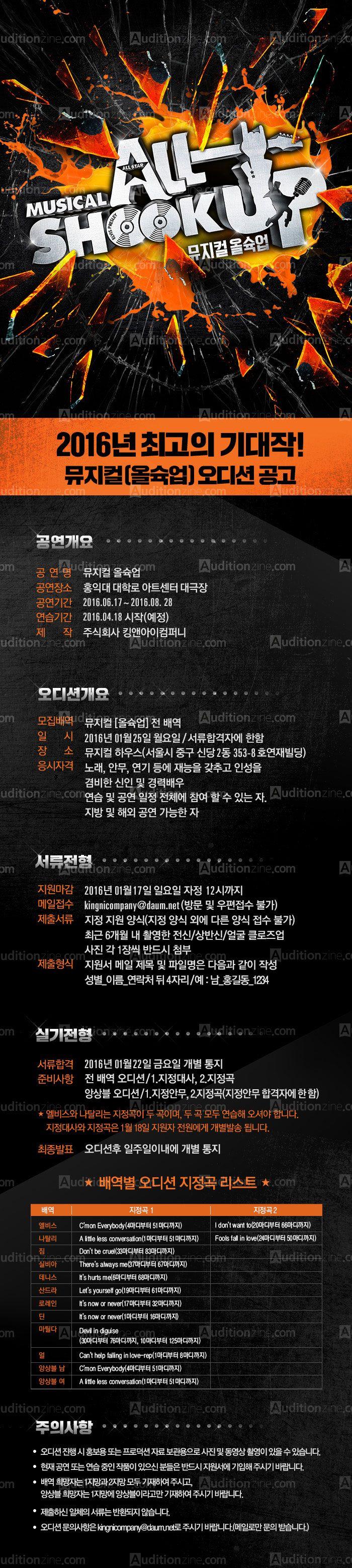 2016 뮤지컬 '올슉업' 전배역 오디션 (1/17마감) | 오디션진닷컴 :: AuditionZine.com - 오디션 경연대회 캐스팅 실용음악 실용댄스