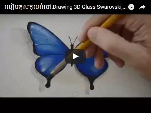 Beautifulplace4travel: របៀបគួសត្វមេអំបៅ,Drawing Butterfly In 3D