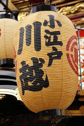 川越祭り Kawagoe Festival
