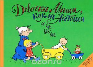 """Книга """"Девочка Маша, кукла Наташа и все-все-все"""" - купить книгу ISBN 978-5-903979-45-5 с доставкой по почте в интернет-магазине OZON.ru"""