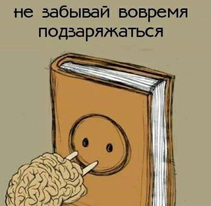 Картинки о книгах приколы