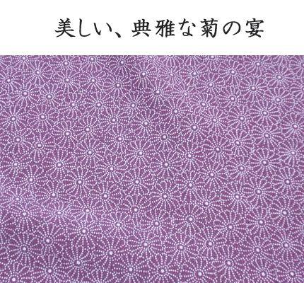 杜若色、菊文様の江戸小紋