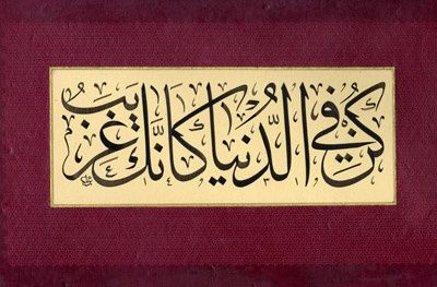 Be as a Stranger (Prophet Muhammad ﷺ Quote Calligraphy) كن في الدنيا كأنك غريب Be in this world as if you are a stranger to it.Originally found on: attayba