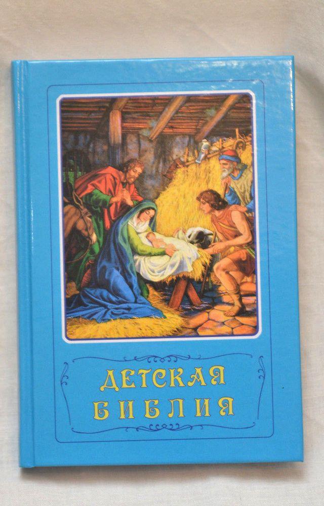 Russian christian book : Детская Библия