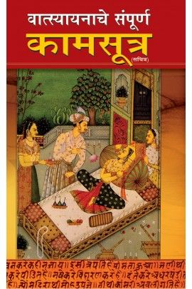Read Vatsayana Kamasutra or Sex Book In Marathi, Gujarati, Bengali, English & Hindi Online from India's largest publishing house at best price in India with free shipping.