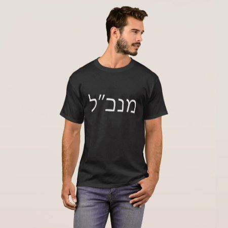 Big Boss Or Chief In Hebrew Language Abbreviation T-Shirt - tap to personalize and get yours