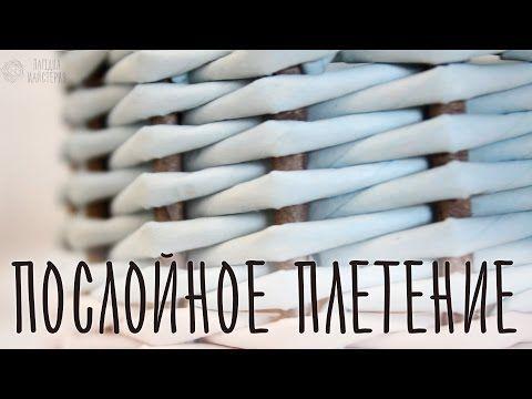 Простое послойное плетение - YouTube