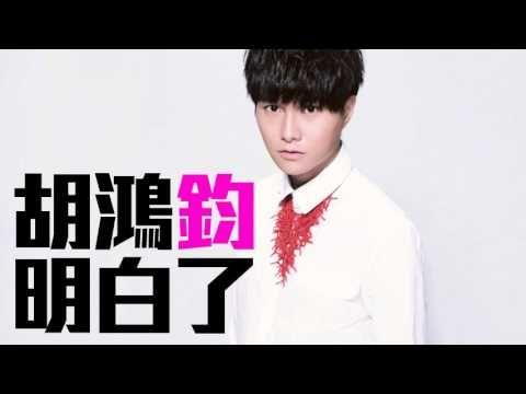 [JOY RICH] [新歌] 胡鴻鈞 - 明白了(電視劇師父.明白了主題曲)(完整發行版)