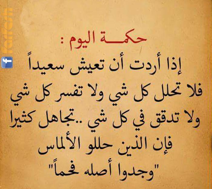 نتيجة بحث الصور عن حكمة اليوم Words Quotes Quotes Islamic Quotes Quran