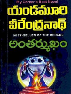 YANDAMOORI NOVELS read online and download for free: Antarmukham ( Antharmukham ) - YANDAMOORI - YANDAMURI - VEERENDRANATH - FREE PDF DOWNLOAD - READ ONLINE