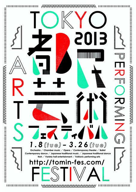 Tokyo Arts Performing Flyer
