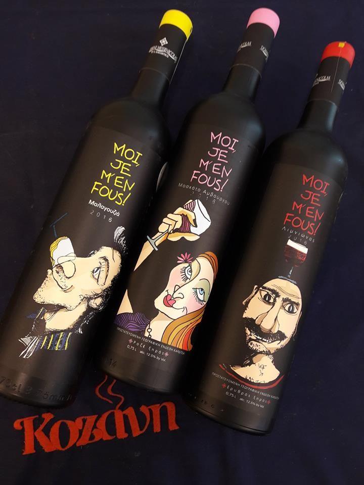 MOI, JE M'EN FOUS! ένα καλό κρασί που «μεγαλώνει» στους πρόποδες των Αγράφων. Ποικιλία Μαλαγουζιά, Μοσχάτο Αμβούργου, Λημνιώνας. *Οινοποιείο Καραμήτρου, Μεσενικόλας Καρδίτσας, Προστατευόμενη Γεωγραφική Ένδειξη