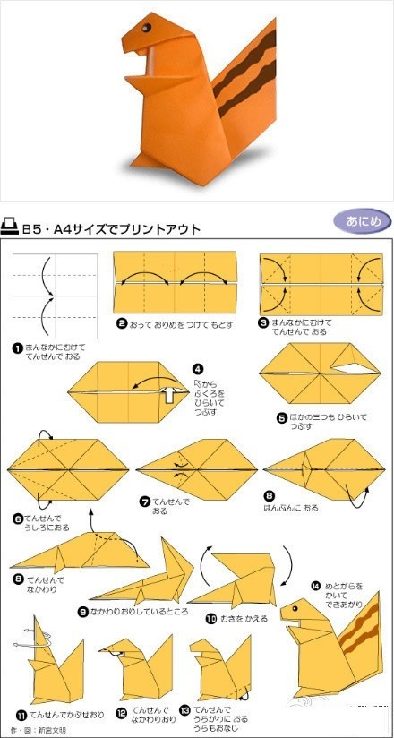 origami squirrel 28 images the origami forum view
