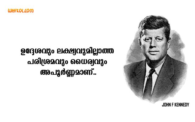 Collection Of Inspiring Quotes: Collection Of Malayalam Inspiring Quotes