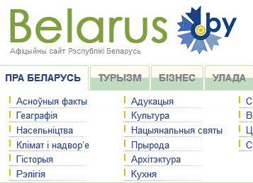 Oficjalna strona Republiki Białoruś