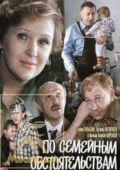 По семейным обстоятельствам 1 серия :: Мосфильм