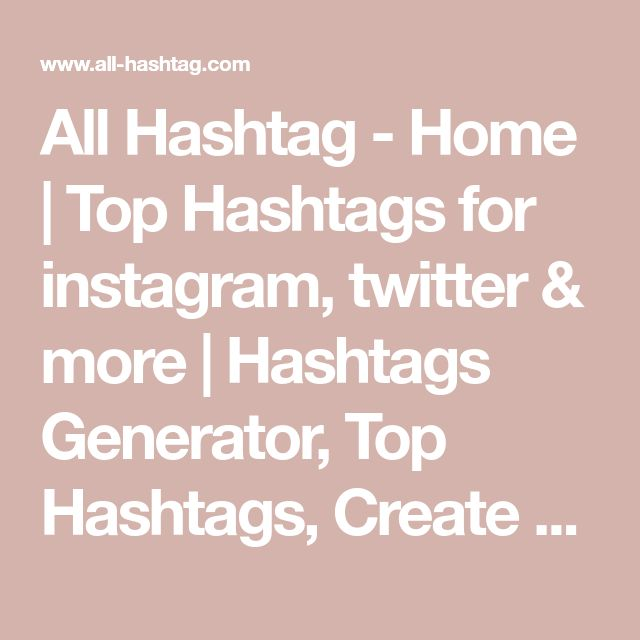 All Hashtag - Home | Top Hashtags for instagram, twitter & more | Hashtags Generator, Top Hashtags, Create Hashtags