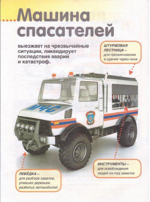 Машина спасателей
