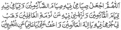 Asalam o Allikum,Below are 30 Daily Ramadan Prayers (Duas) that will, inshallah, make the fast easier, enlighten the mind, and ennoble the heart.   Ramadan Dua: DAY 1ALLAH, on this day make my fasts the fasts of those who fast (sincerely), and my standing up in prayer of those who stand up in prayer (obediently), awaken me in it from the sleep of the heedless, and forgive me my sins , O God of the worlds, and forgive me, O one who forgives the sinners. Rama