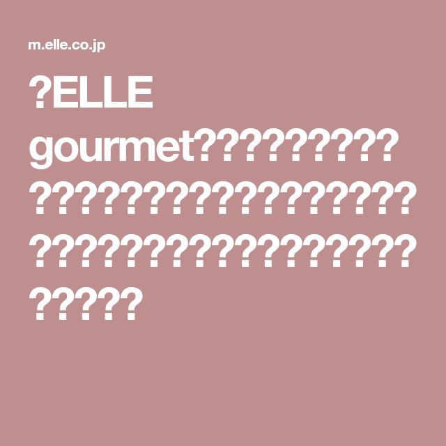 【ELLE gourmet】牛肉のタリアータ バルサミコと亜麻仁オイルのソース ルッコラのサラダ添えレシピ|エル・オンライン