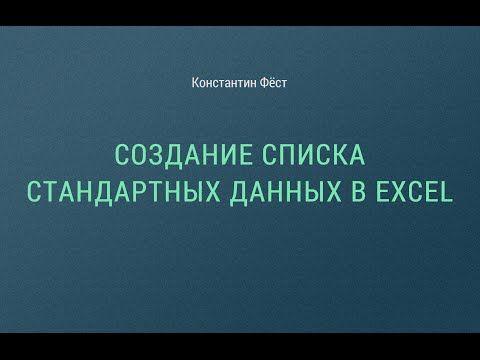 Создание списка стандартных данных в Excel | Константин Фёст