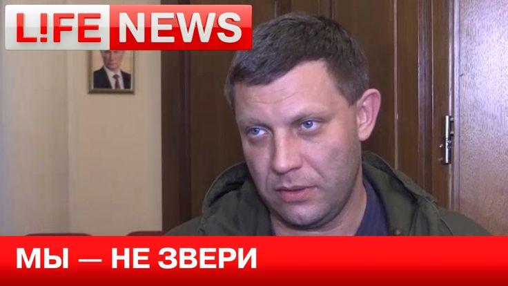 Ополченцы Twitter - https://twitter.com/lifenews_ru  Вступайте: https://vk.com/lifenews_ru https://www.facebook.com/lifenews.ru