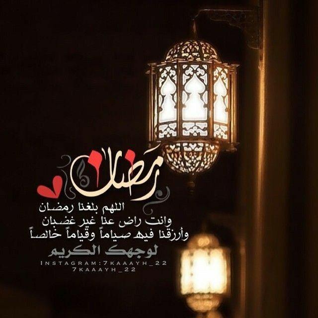 A H Ramadan Wishes Ramadan Decorations Islamic Calligraphy Quran