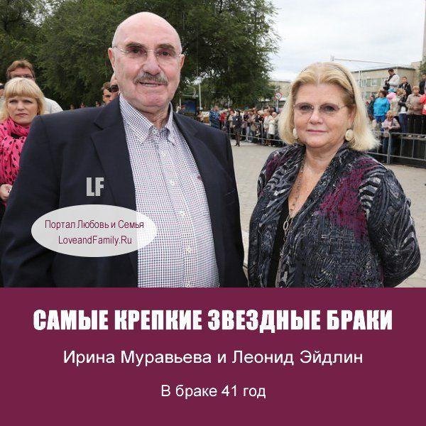 ❤️ Самые крепкие звездные браки. 🌺 Ирина Муравьева и Леонид Эйдлин. 👍 В браке 41 год.