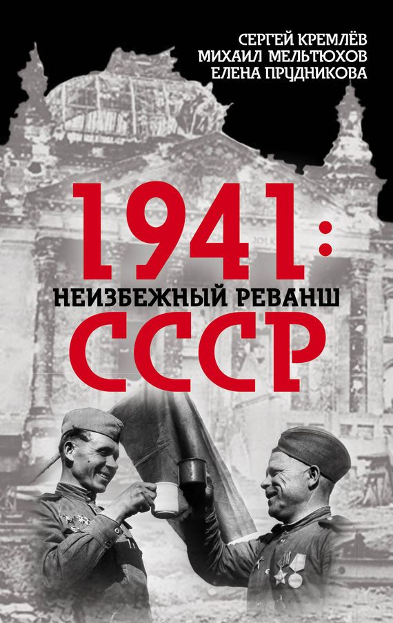 Купить книгу 1941: неизбежный реванш СССР Елены Прудниковой. Сумма: 249.00 руб.
