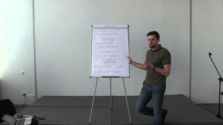 Ораторское мастерство | Обработка возражений