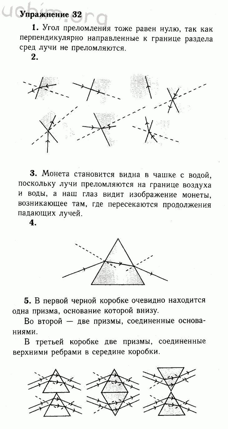 физике класс упражнение 49 8 по гдз