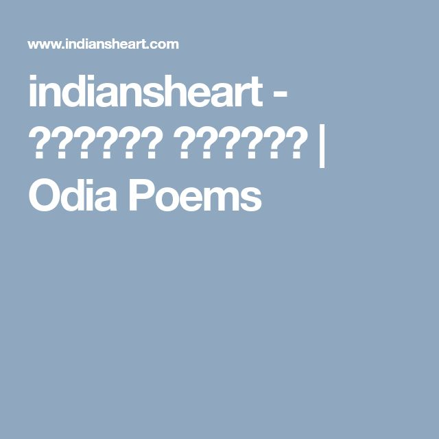 indiansheart - ସତ୍ତାର ସ୍ୱରୂପ   Odia Poems