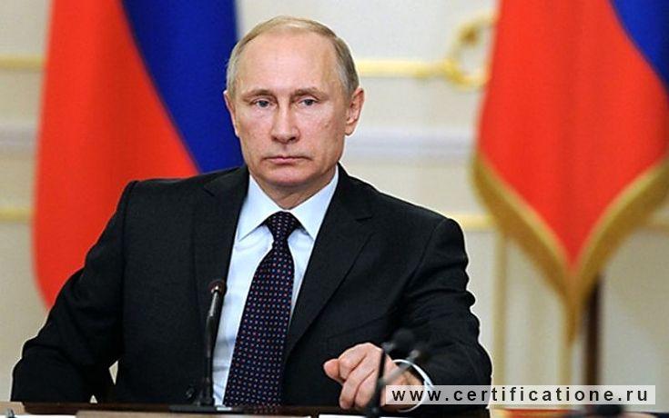 Президент России - об ограничении санкционных поставок посредством использования сертификации.