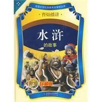 The Stories of The Water Margin (Storytelling to Kids in 12 CD Audio Sets - Chinese Mardarin only, NO English) (WB07)